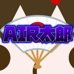 AIR太郎