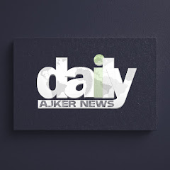 Ajker News