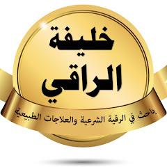 خليفة الراقي   KHALIFA ALRAQI