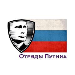 Отряды Путина Soc Sprav