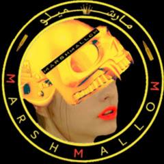 مارشميلو - Marshmallow