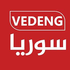 صدى الواقع السوري Vedeng