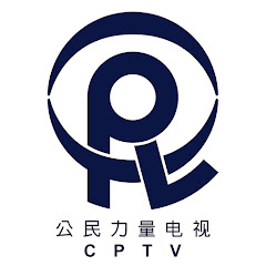 公民力量电视