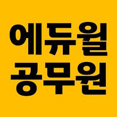 에듀윌 공무원