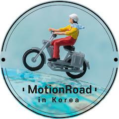 MotionRoad in Korea - 모션로드