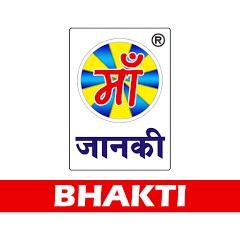 Maa Janki Series - Bhakti