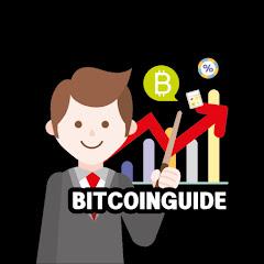 비트코인가이드 (BitcoinGuide)