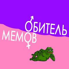 обитель мемов