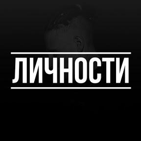 ЛИЧНОСТИ