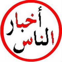 أخبار الناس - محمد الدسوقى