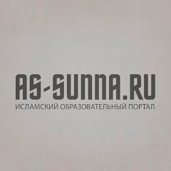 АС-СУННА