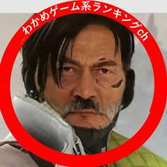 わかめ[ゲーム系ランキングch]