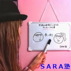 オンナゴコロ研究教室sara