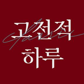 JTBC 고전적 하루 JTBC classic today