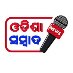 Odisha Sambad ଓଡିଶା ସମ୍ବାଦ