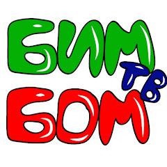 Бим-Бом ТВ