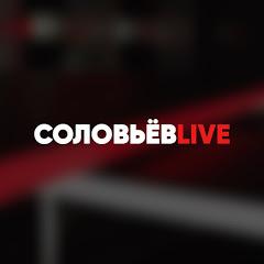 Соловьёв LIVE