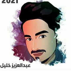 عبد العزيز خليل