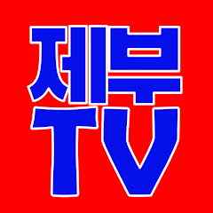 제주도부동산TV