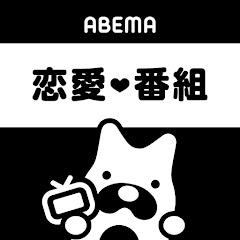 ABEMA 恋愛番組【公式】