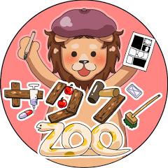 サタクンZoo_漫画が読める動物園
