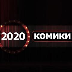 Комики-2020