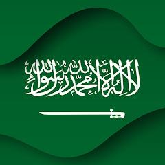 السعودية حدث