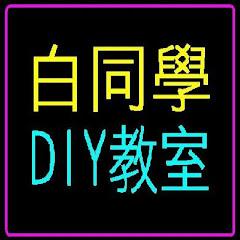白同學DIY教室