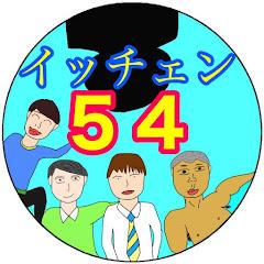 イッチェン54