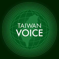 台湾ボイス『TaiwanVoice』林建良 x 藤井厳喜