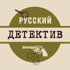 Русский Детектив