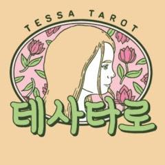 타로테사 Tarot Tessa