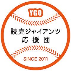 読売ジャイアンツ応援団