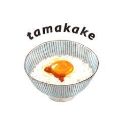 TAMAKAKE