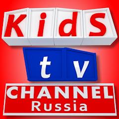 Kids Tv Channel Russia - песни для детей