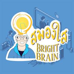 Bright Brain - สมองใส