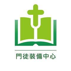 台北靈糧堂門徒裝備中心