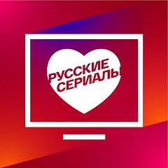СМОТРИМ. Русские сериалы