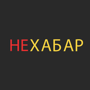 Не ХаБаР