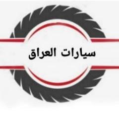 سيارات العراق