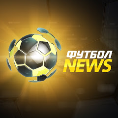 Футбол NEWS / Канали Футбол 1,2,3