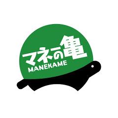 マネーの亀【MANEKAME】
