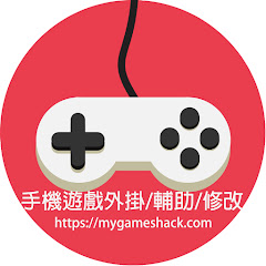 MyGamesHack-遊戲外掛修改