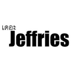 เดอะ JEFFries