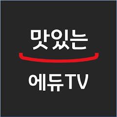 맛있는 에듀 TV