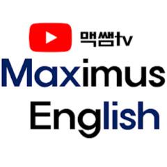 맥쌤TV Maximus English