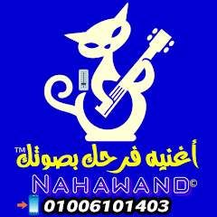 Nahawand Records - أغنية فرحك بصوتك