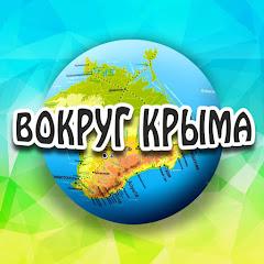 Вокруг Крыма