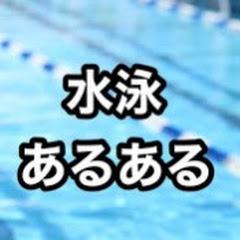 北山水泳の水泳あるある