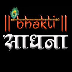Bhakti Sadhna भक्ति साधना